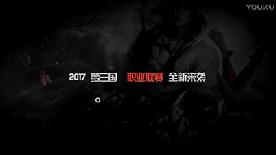 梦三国2 2017MPL夏季赛5月5日全新来袭