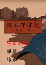 柳太郎传记:奇住山篇 繁体中文免安装版