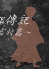 柳太郎传记:古宫村篇 繁体中文免安装版