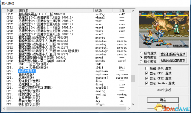 winkawaks街机模拟器1.65全ROMS金手指典藏版