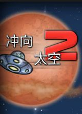 冲向太空2 简体中文FLASH版