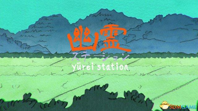 蜡笔风日本鬼 法国产恐怖新游Yurei Station免费发布