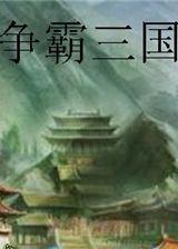 争霸三国 简体中文免安装版