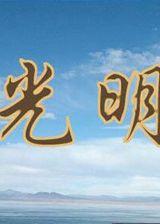 光明之力 简体中文免安装版