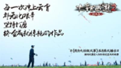 2017夏季《我为大话做风筝》预告片