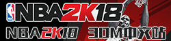 NBA2K18专题