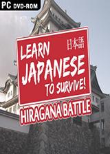 学日语生存:平假名战争 英文免安装版