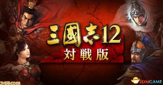 PS系《三国志12对战版》最新《母亲节活动》开启
