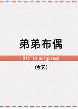 弟弟布偶 繁体中文免安装版