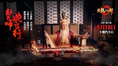 5月18日天龙手游上线 赵天师典当行追忆十年青春