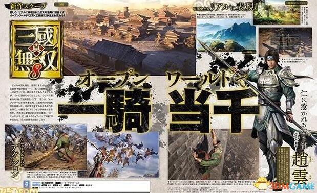 《真三国无双8》情报:游戏设定 新武将新系统曝光