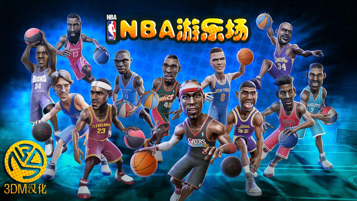 NBA游乐场 汉化截图