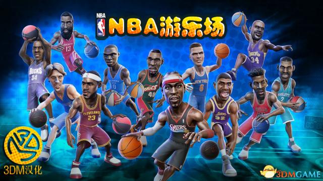 <b>更多《NBA游乐场》中文版游戏</b>