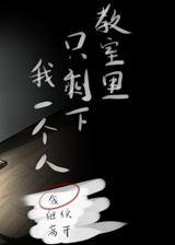 教室里只剩下我一个人 简体中文免安装版