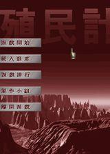 殖民计划 繁体中文免安装版