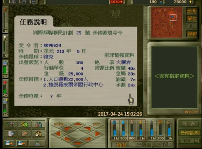 《殖民计划》免安装中文版
