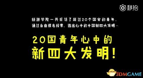 全不用现金,中国新四大发明出炉