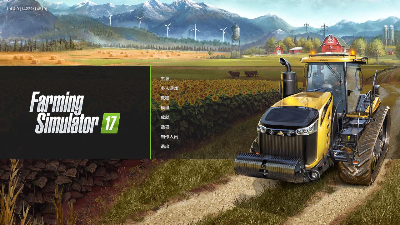 模拟农场17 中文截图