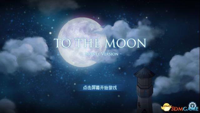 感动无数人的独立游戏《去月球》现已登陆移动平台
