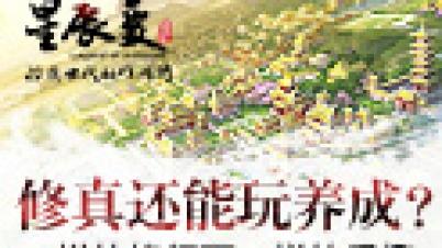 """《星辰变》六周年庆 """"家园""""系统欢乐上线!"""