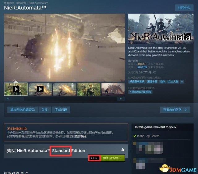 减量不减价!《尼尔2》steam首日版已换为标准版