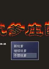 坑爹庄园 简体中文免安装版