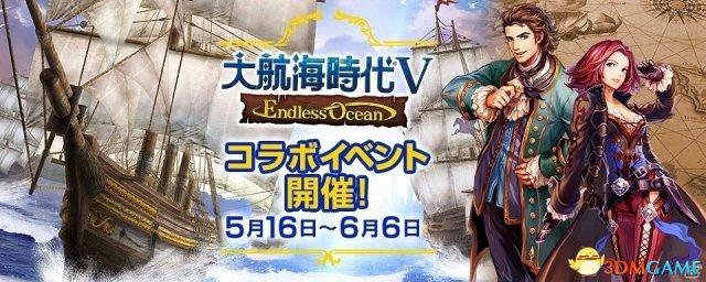 <b>《大航海时代OL》最新联动《大航海时代5》事件</b>