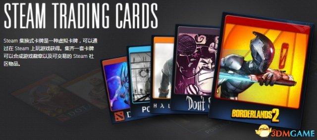 Steam修改集换式卡牌系统 打击虚假游戏牟利行为