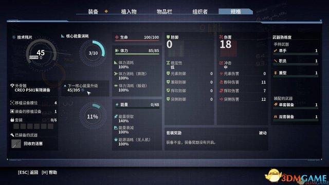 机甲版黑魂 3DM汉化组制作《迸发》完整汉化速下载