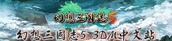 幻想三国志5专题