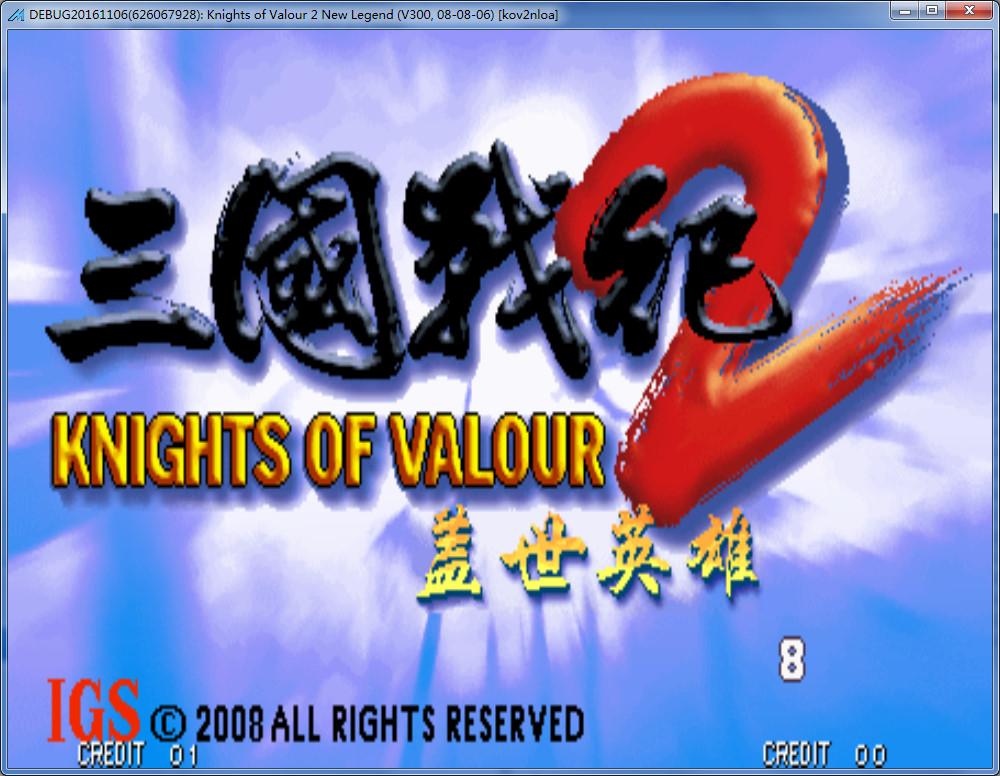三国战记2:盖世英雄 游戏截图