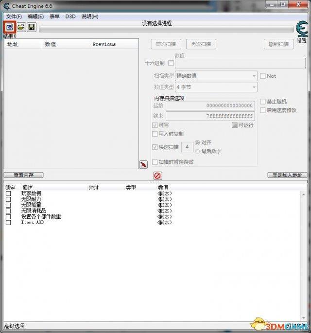 迸发 无限消耗修改CE脚本