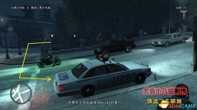 GTA4全主线任务流程图文攻略 侠盗猎车4超详细攻略