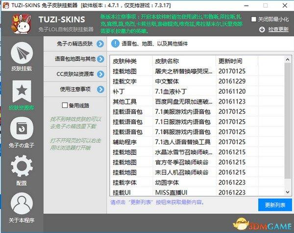 兔子皮肤挂载器v4.8.5.0免费版