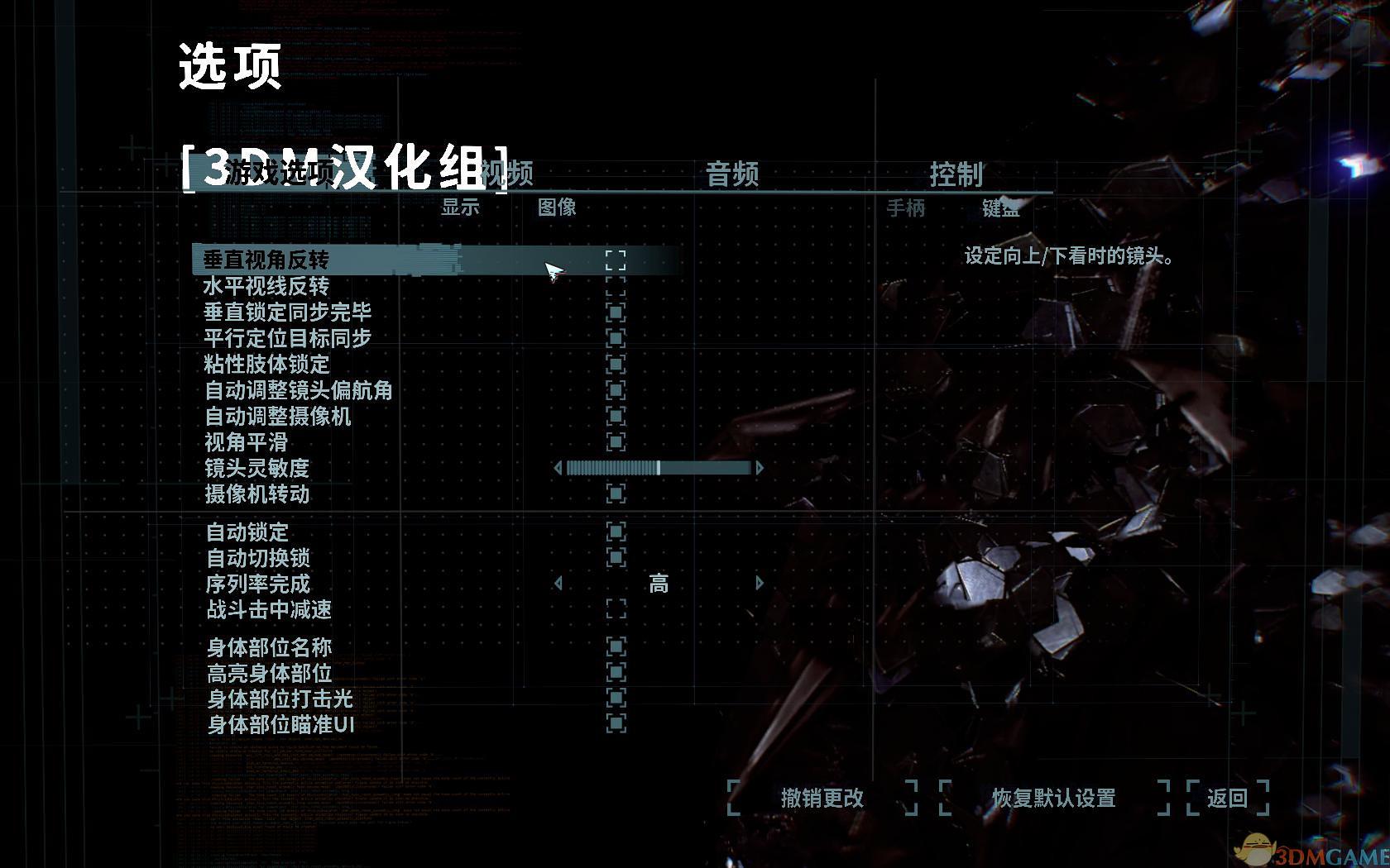 迸发 1号升级档+未加密补丁[3DM]