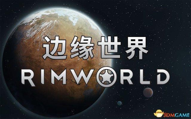 边缘世界A17更新内容详解 环世界A17更新了什么