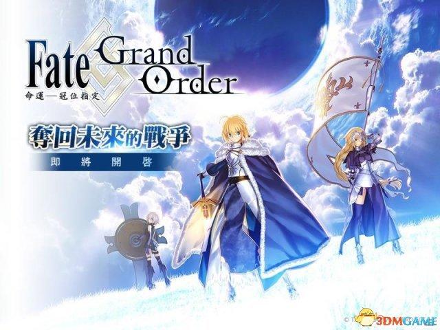 台风刮向港澳台!Fate/Grand Order繁体字版上线