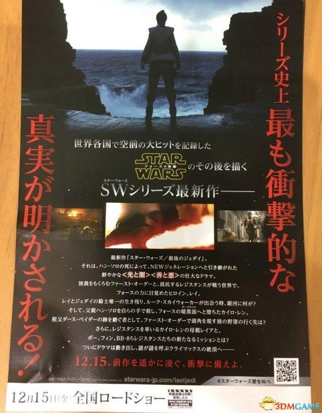 《星球大战8》电影剧情曝光 楚巴卡是幕后推手?