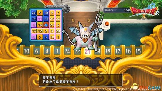 《勇者斗恶龙X》5月25日开放2.3版本 飞龙遨游天空!