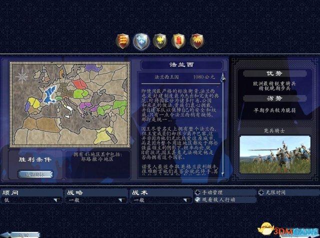 中世纪2:全面战争 STEAM版汉化补丁