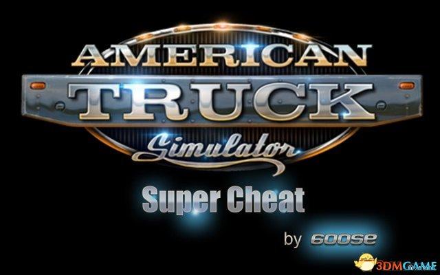 美国卡车模拟 超级作弊MOD(1.6/1.7通用)