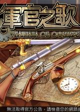 军官之歌:第二章 繁体中文免安装版