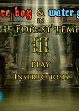 森林冰火人3 英文FLASH版