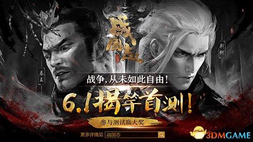 网易《战国志》亮相520游戏热爱日 首测定档6.1日!