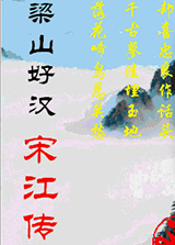 梁山好汉宋江传 简体中文免安装版