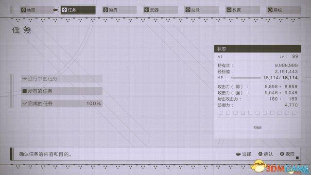 尼尔:机械纪元 v3未加密版可用完美存档