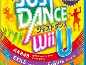 舞梦成真WiiU