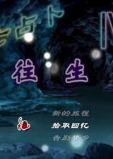 往生 简体中文免安装版