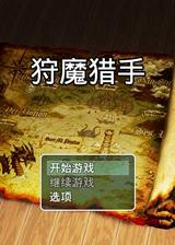 狩魔猎手 简体中文免安装版