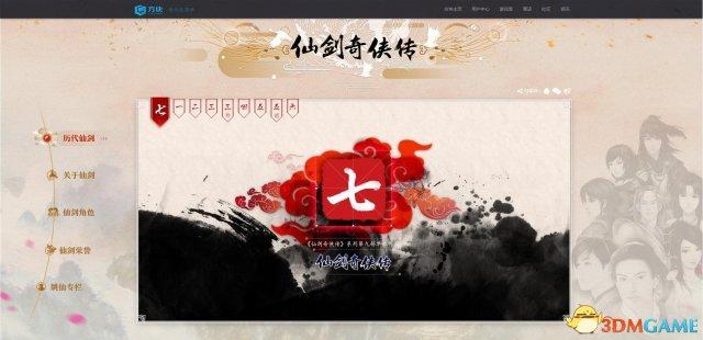 仙剑奇侠传7官方网站地址是什么